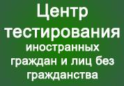 Центр тестирования иностранных граждан и лиц без гражданства