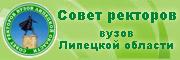 Совет ректоров ВУЗов Липецкой области