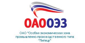 ОАО «ОЭЗ ППТ «Липецк»