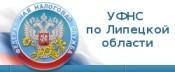 УФНС по Липецкой области